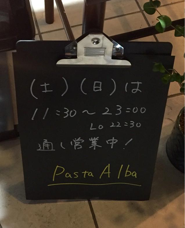 �p�X�^ �A���o �r�K�勴