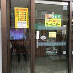 51885206 - トリの日は半身揚げが200円もお得!!!