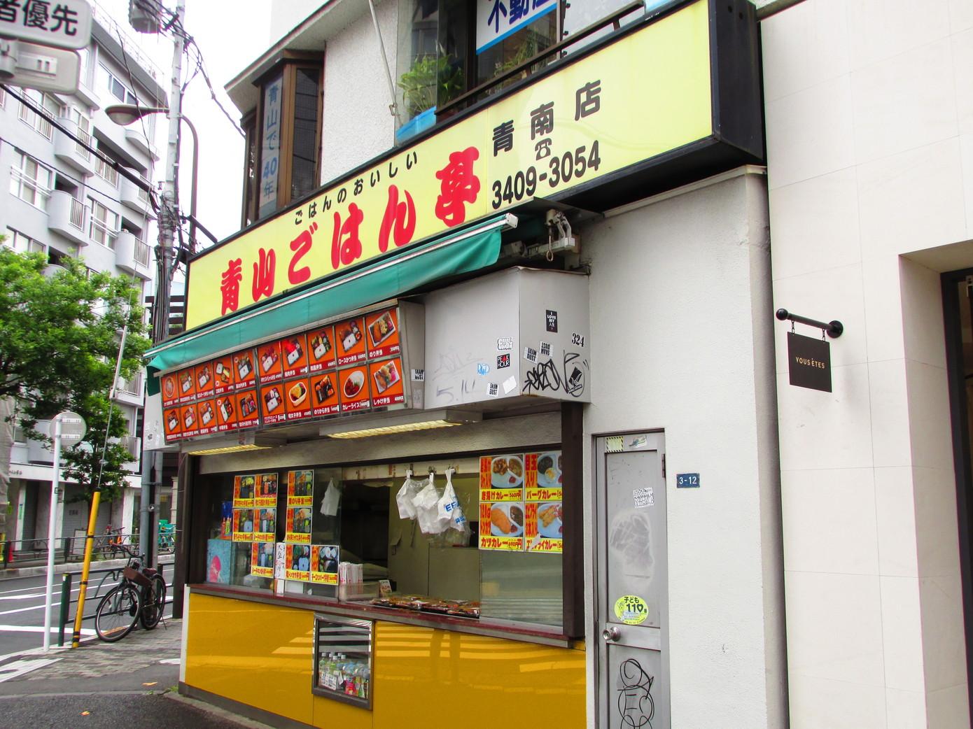 青山ごはん亭 青南店