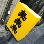 51890942 - 來來來(らいらいらい)(東京都世田谷区太子堂)看板
