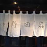 51893996 - 暖簾