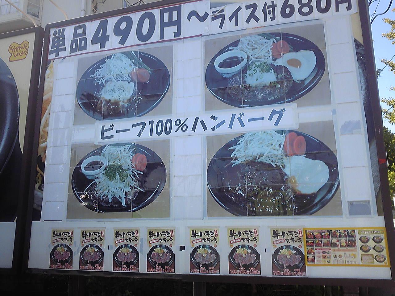 ペッパーランチ 福岡春日店