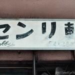 センリ軒 - 外観写真: