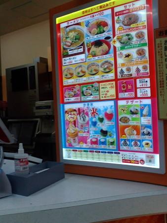 スガキヤ イオン名古屋東店