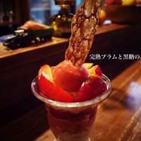 夜パフェ専門店 パフェテリア パル - 完熟プラムと黒糖のパフェ