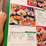 かに道楽 - メニュー写真: