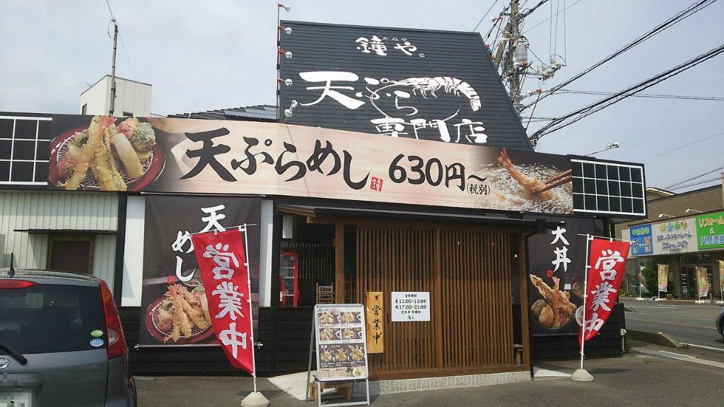 天ぷら専門店 鐘や