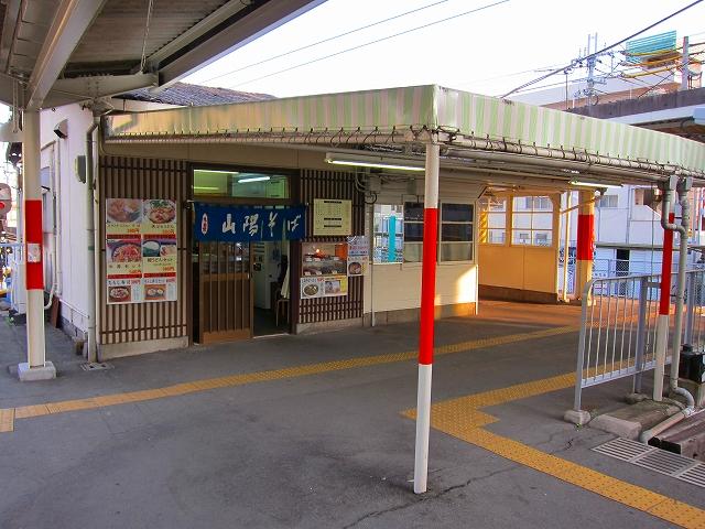 山陽そば 飾磨店