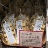 道の駅 たくみの里 豊楽館 - 料理写真:友人は凍み豆腐を買っていました。