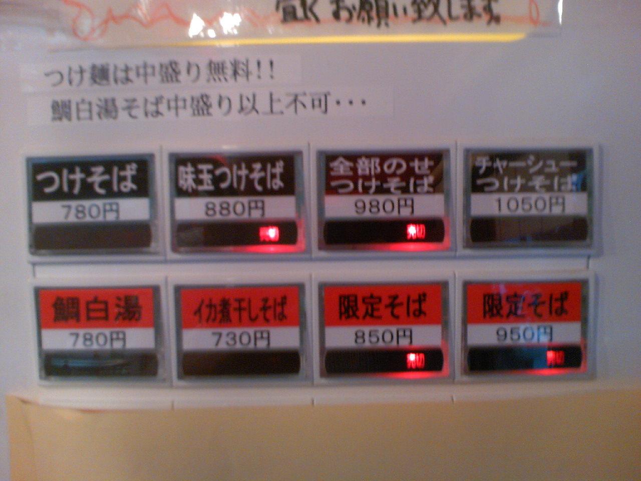 麺処 善龍
