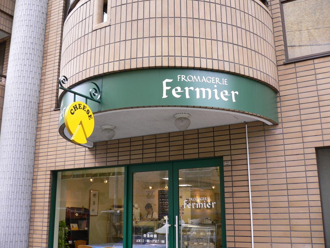 ナチュラルチーズ専門店 Fermier 札幌店