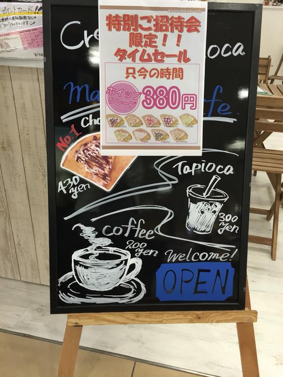 街角カフェ アル・プラザ堅田店