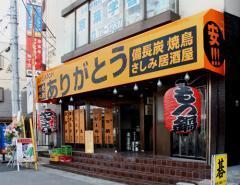 ありがとう 新検見川店
