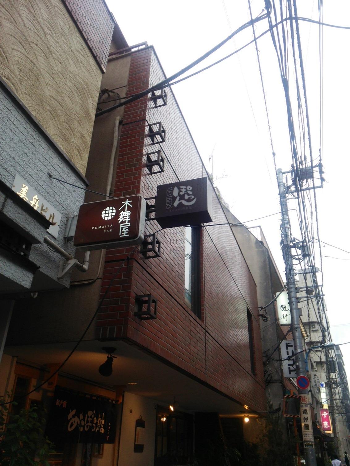 Bar 木舞屋