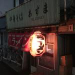 あずま - あずま(岡山県倉敷市阿知)外観