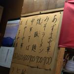 あずま - あずま(岡山県倉敷市阿知)メニュー