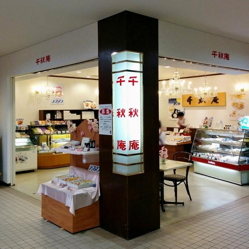 千秋庵 ミュークリスタル店