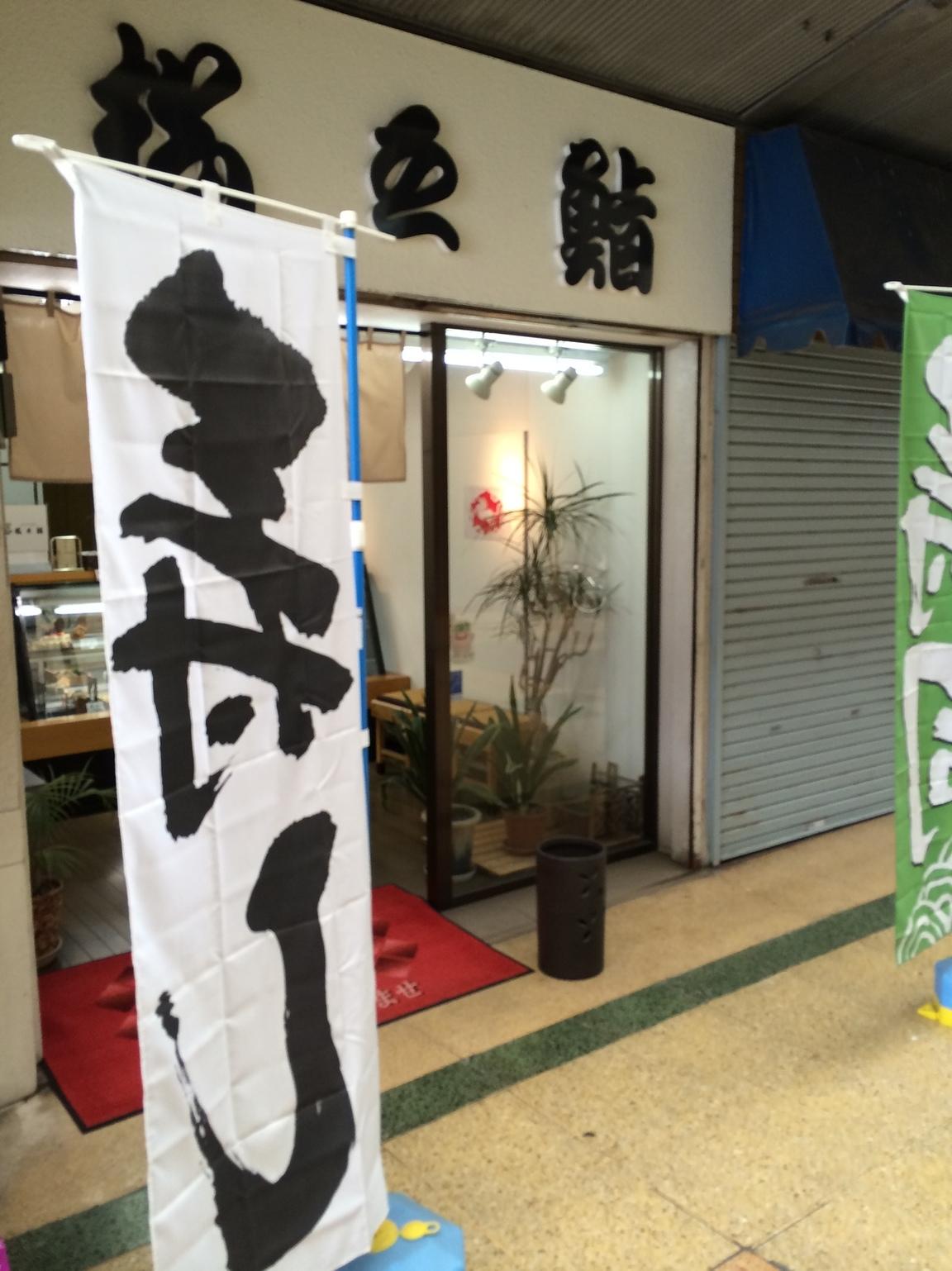 松之鮨 栄町店