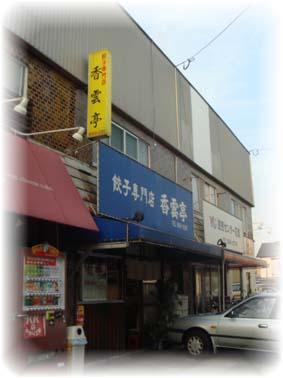 餃子専門店 香雲亭