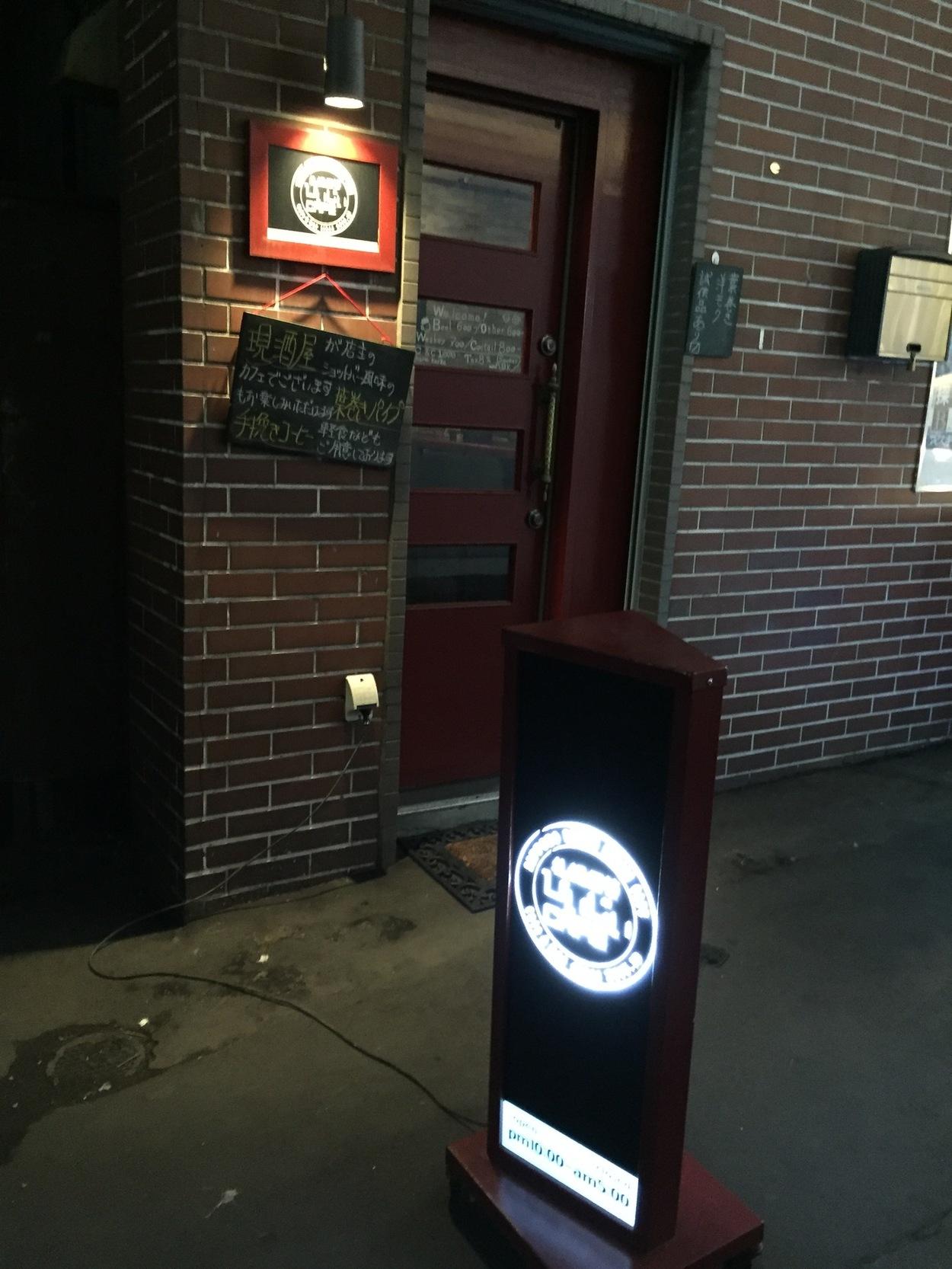 札幌煙管ひいじいCafe