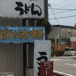 ぼりゅうむ食堂 - 道路際の看板
