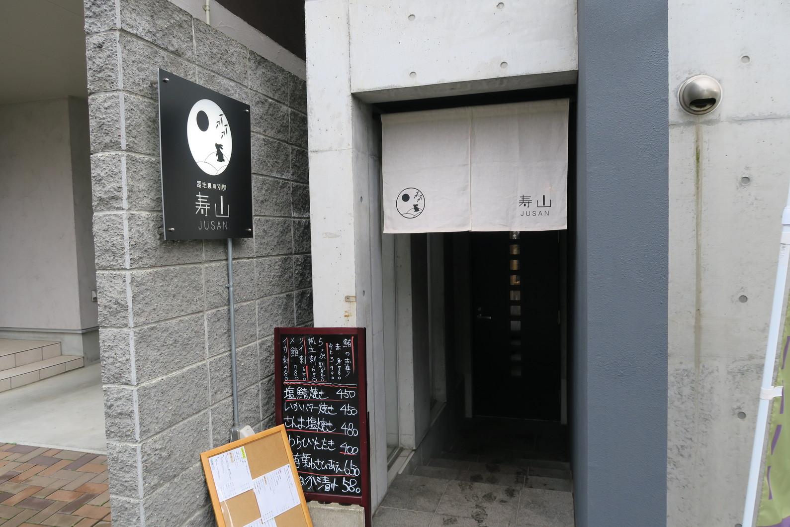 路地裏の別邸 寿山