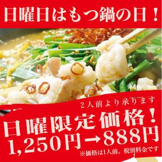【日曜日はもつ鍋の日!】通常1250円⇒888円!!