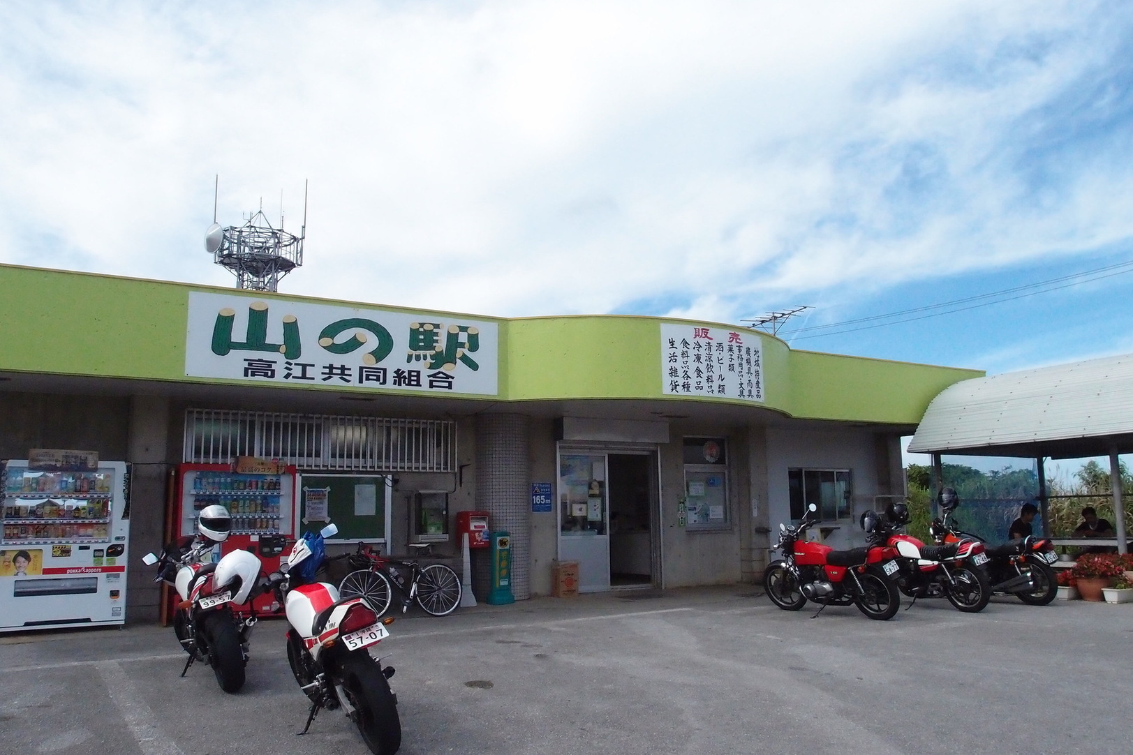 高江共同組合 山の駅