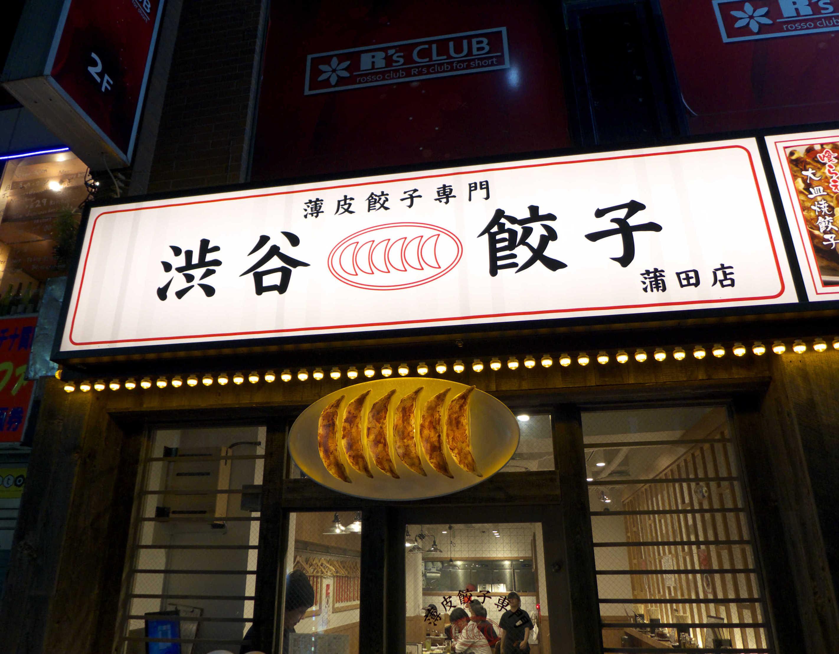 渋谷餃子 蒲田店