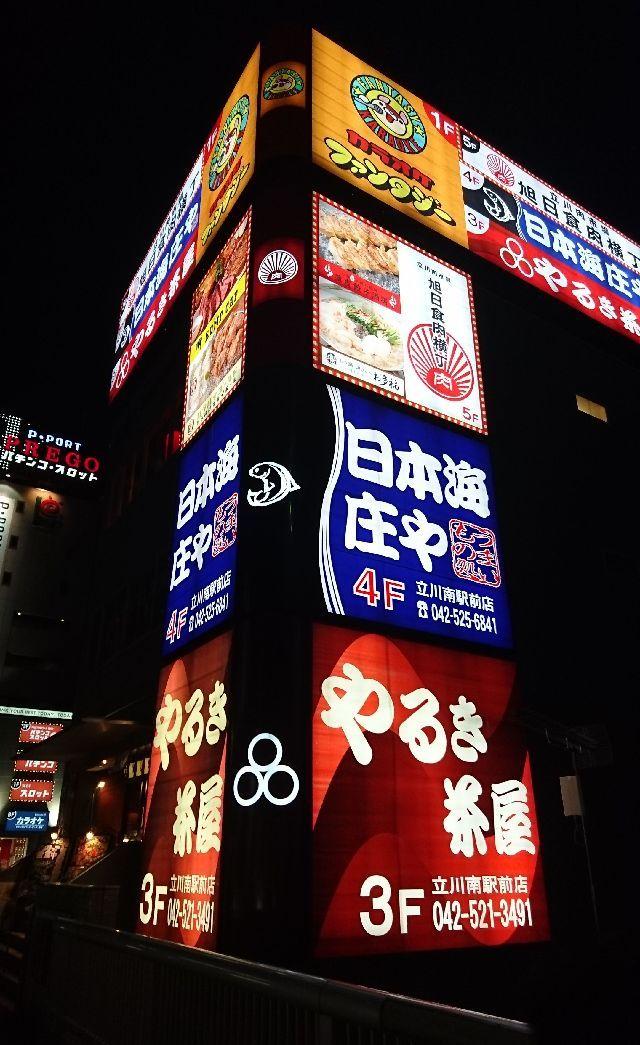 神田の肉バル ランプキャップ 立川店