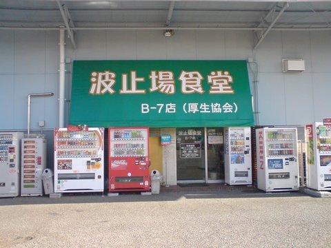 波止場食堂 B-7店