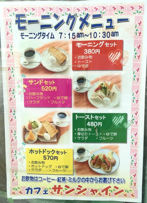 サンシャイン 豊田店