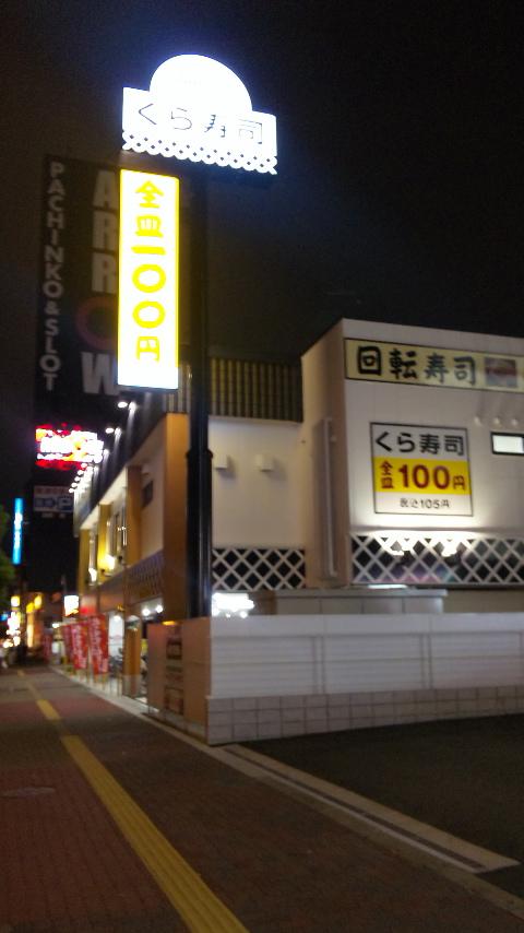 無添くら寿司 なんば元町店
