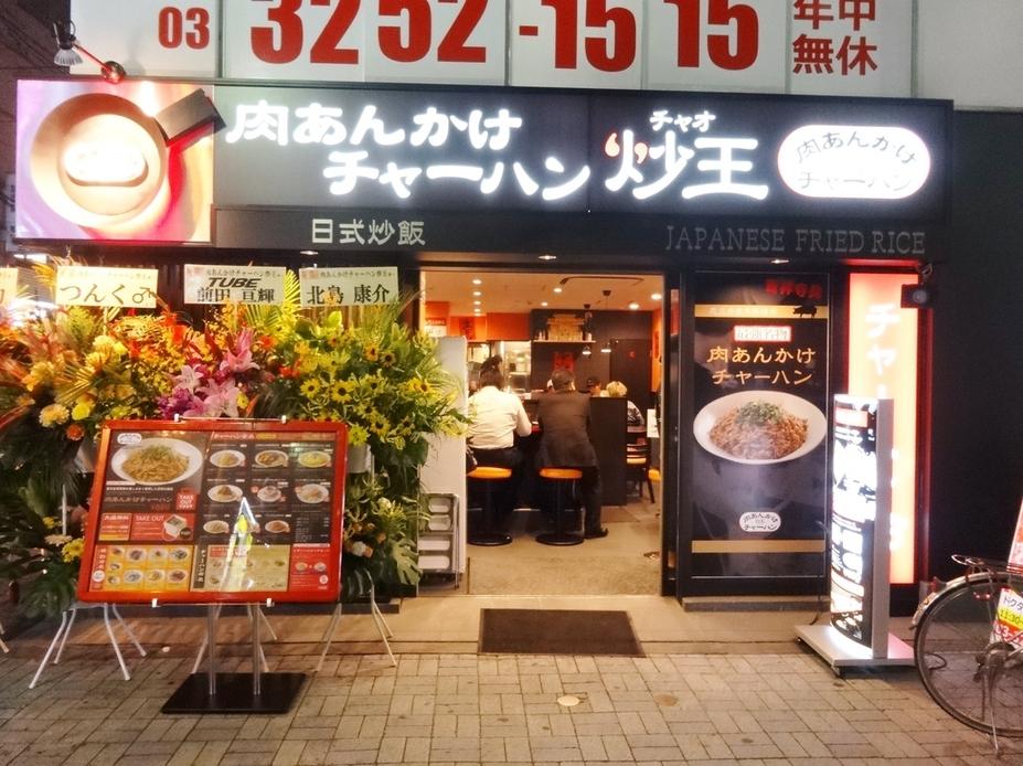 肉あんかけチャーハン炒王 神田店