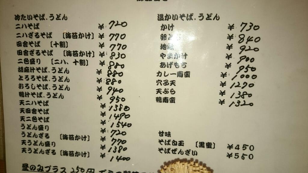 手打蕎麦かとう