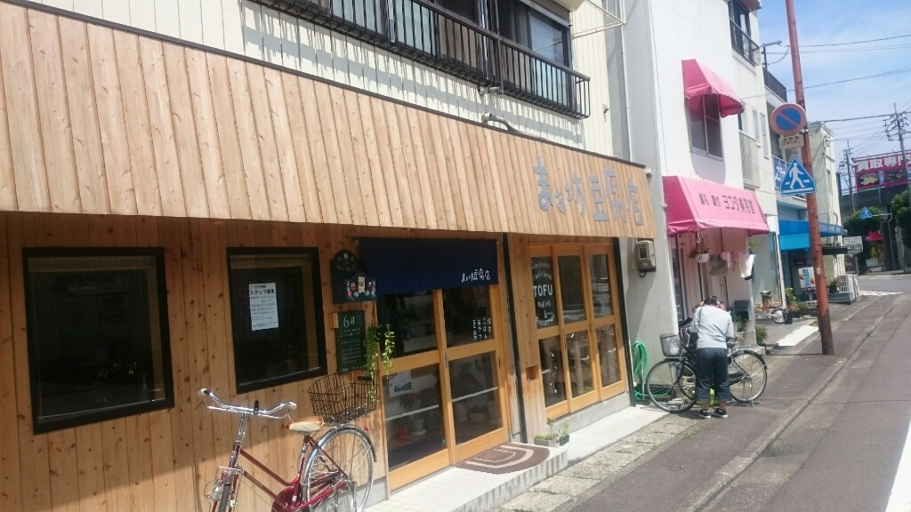 まぁ坊豆腐店