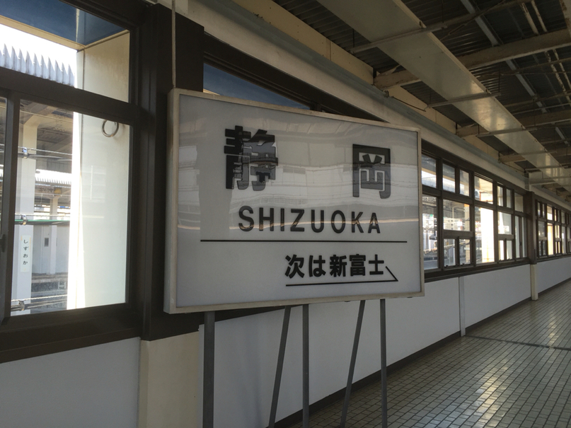 沼津魚がし 静岡パルシェテイクアウト店