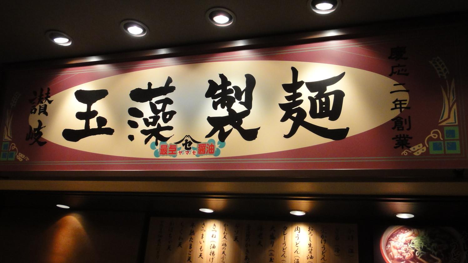 イクスピアリ・キッチン 讃岐玉藻製麺