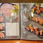 東京焼肉 -
