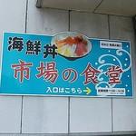 市場の食堂 - 外観写真:
