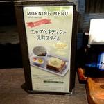 元町珈琲 - メニュー写真: