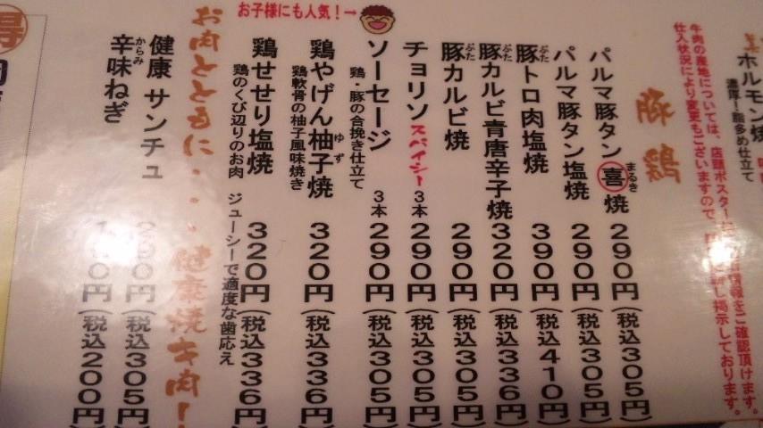 焼肉丸喜 松江学園店