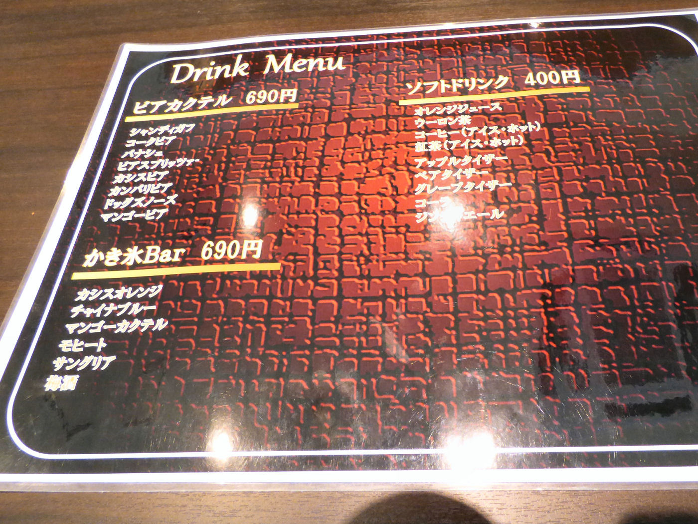 Mango Terrace Dining Bar