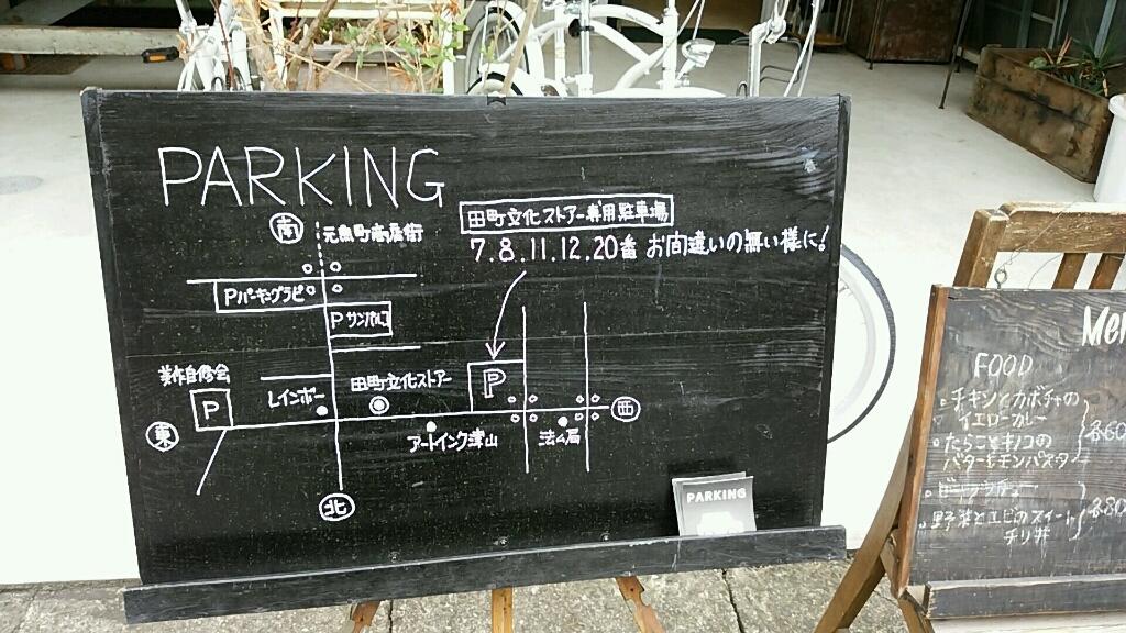 田町文化store