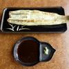 天然鰻のとほつあふみ - 料理写真:細鰻白焼