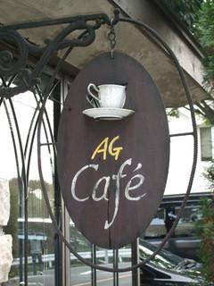 AGカフェ -
