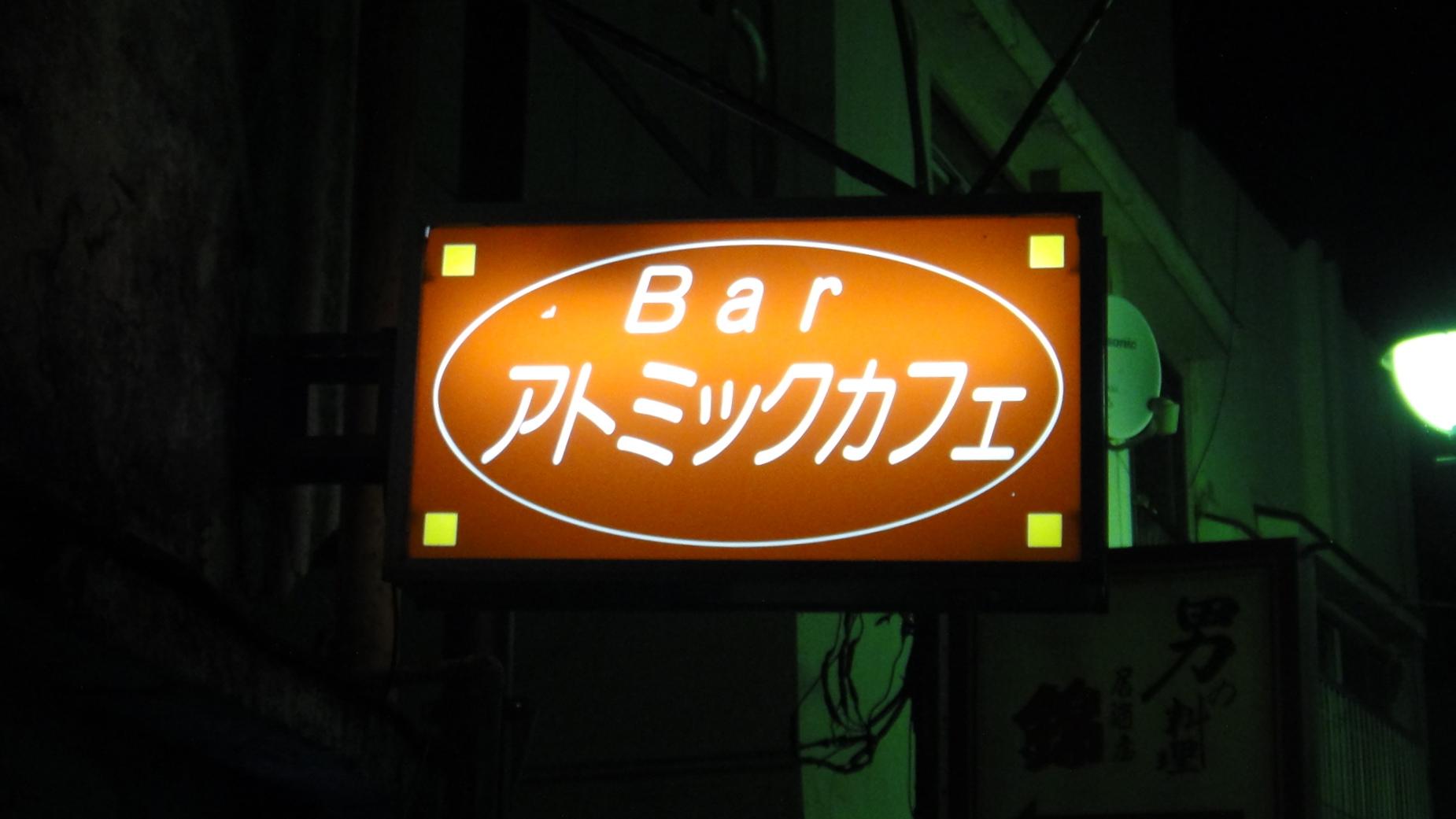 アトミック・カフェ
