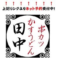 串カツ 田中 吉祥寺店