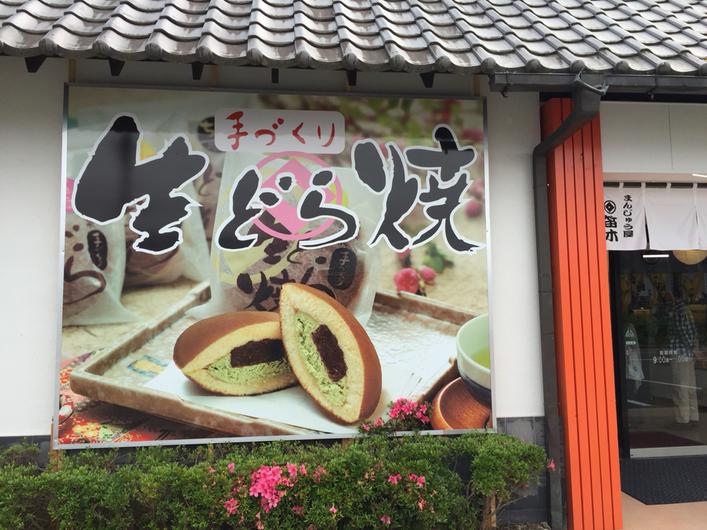 笛木製菓 沼田店