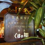 珈琲館 くすの樹 -